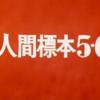 ウルトラマン「人間標本5・6」放映28話