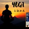 YOGAで瞑想を深める!③