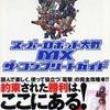 PS2 スーパーロボット大戦MXのゲームと攻略本 プレミアソフトランキング