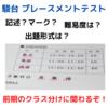 【駿台】プレースメントテストはどんな問題が出題される?