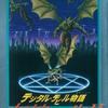 #762 『Explorer~閉ざされた街』(増子司/デジタル・デビル物語 女神転生II/FC)