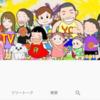 youtube美奈子ファミリーTVが開設1ヶ月で登録者3万人収益化も無事クリアー