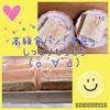 「髙匠(TAKASHO)」(@池袋西武)の高級食パンで、ちょっぴりリッチな朝