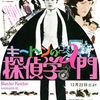 "<span itemprop=""headline"">映画「キートンの探偵学入門」(1924)</span>"