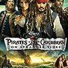映画「パイレーツ・オブ・カリビアン/最後の海賊」の感想~前作より面白かった!(ネタバレ無し)
