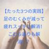 【たった3つの実践】足のむくみが減って疲れスッキリ解消!こむら返りも解消!?