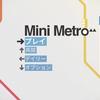 Mini Metro(Switch版)プレイしたのでメモ