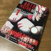 漫画『AUTOMATON(オートマトン)』1巻感想。洗練された線と映画的演出で描かれるロボット×ヒーロー物語