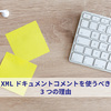 VB.NET/C#開発者がXMLドキュメントコメントを使うべき3つの理由