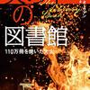 【book】『炎の中の図書館 ー 110万冊を焼いた大火 』