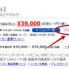 年収100万円の私が教える絶対に失敗しないネットショッピングの利用方法