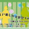 【出展取りやめ】2020/5/3(日)ゴールデンウィークは是非川越に^^~小江戸癒しの文化祭Vol.3に出展致します~