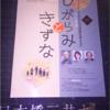 """山田太一講演会 """"宿命としての家族"""" レポート(1)"""
