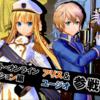 【SAOFB】ソードアート・オンライン フェイタル・バレット アリシゼーションからアリス&ユージオが参戦決定!DLC情報が続々と公開!