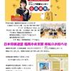 QTと福岡中央支部移転のお知らせ