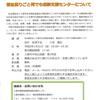 令和元年度 第6回地域交流会開催のご案内(令和2年1月31日開催) 2019.12.26
