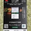 京都観光に便利なバス1日券。桜の季節にはこのチケットでお得に観光して下さい。