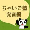 日本人の苦手な中国語の発音 その1 鼻音