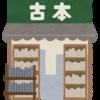 JOI 古本屋(Books)