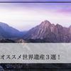 【厳選】カナダのオススメ世界遺産3選!