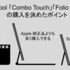 ★iPad 用キーボードケース「Combo Touch」「Folio Touch」がすごい【logicool ロジクール iPad Pro コンボタッチ フォリオタッチ 価格 レビュー 比較】