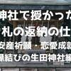 神社で授かったお札の返納の仕方 ~安産祈願・恋愛成就・ご縁結びの生田神社編~