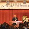 「平成30年度 チャレンジいばらき県民運動のつどい」を開催しました!