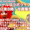 【筋トレドクターチャンネル登録500人企画!!】コラボ実現カニ!!8月2日日曜夜8時!全員集合カニ!!