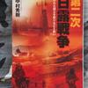 道北・道東防衛戦
