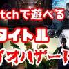 任天堂Switchで遊べるホラー!バイオハザードは何作品あるの?
