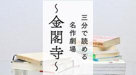 『金閣寺』から読み取る、三島由紀夫の文章の美しさ【三分で読める名作劇場 #6】