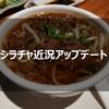 シラチャの日本食レストラン営業状況アップデート