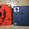 intime 翔 DD V.S 碧(SORA) ti3 edition2 ほぼ同価格帯での対決、ぶっちゃけ...
