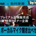 【デジフェス2017】DJパフォーマンス&デモ開催!ゲストにDJ TSUYOSHI氏登場!