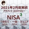 【NISA】楽天証券のNISA3つの口座2021年2月度実績
