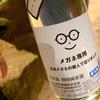 日本酒の日を「メガネのメガネによるメガネのためのメガネ専用ナイト」で祝う