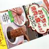 イオン九州・エバラ食品共同企画|おうちで焼肉を食べよう!プレゼントキャンペーン