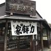 鎌倉の老舗和菓子、力餅屋さんの【力餅】
