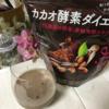 チョコ大好き♡ベジエナチュラル『カカオ酵素ダイエット』