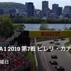 【ネタバレアリ】F1 2019 ピレリ カナダGP決勝を観た話。