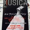 『MUSICA』インタビューの感想