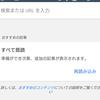 モバイル版 Chrome の新しいタブに「おすすめの記事」 が表示される