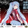 雪ミクが北海道コンサドーレ札幌とコラボ。対名古屋グランパス戦で、試合前のライブ配信に雪ミクが出演した。コラボグッズも予定