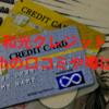 和光クレジット 2chの口コミや噂は?