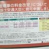 札幌市電運賃改定について