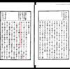 中国とは文明が栄え仏の教えが説かれている国。中華人民共和国や中華民国のことではない。