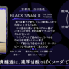 【水曜日の甘口一杯】BLACK SWAN II  THE DARK PHOENIX【FUKA🍶YO-I】