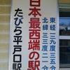 日本最西端の駅(長崎県平戸市)