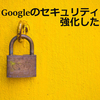 【Google】大切なデータを守るためにセキュリティ強化をしたぞ【2段階認証】