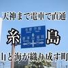 糸島をぐるりと自転車(レンタサイクル)で巡った旅日記【糸島の風景多数掲載】